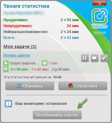 Vozobnovit-monitoring