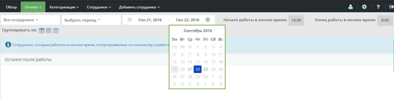 Время вне рабочего графика: дата