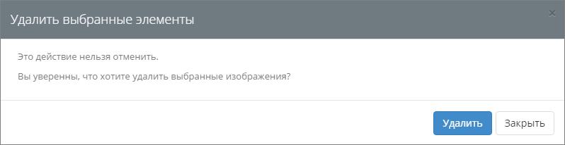 Підтвердження видалення скріншотів