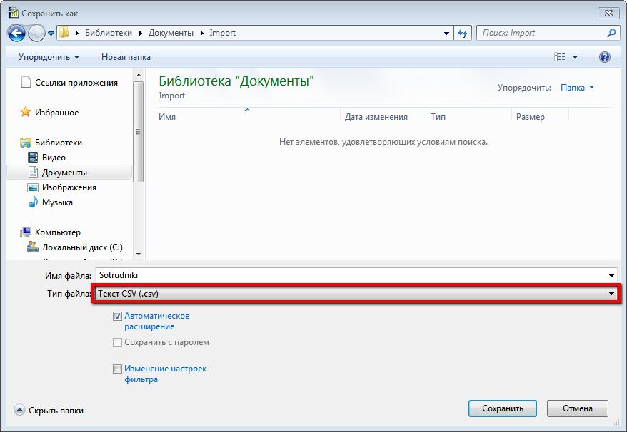 окно сохранения csv-файла
