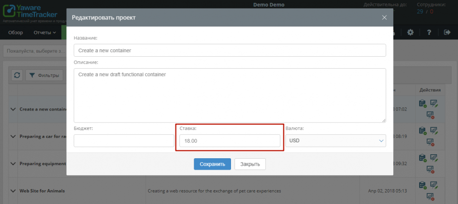 how-to-change-default-rate-4-2